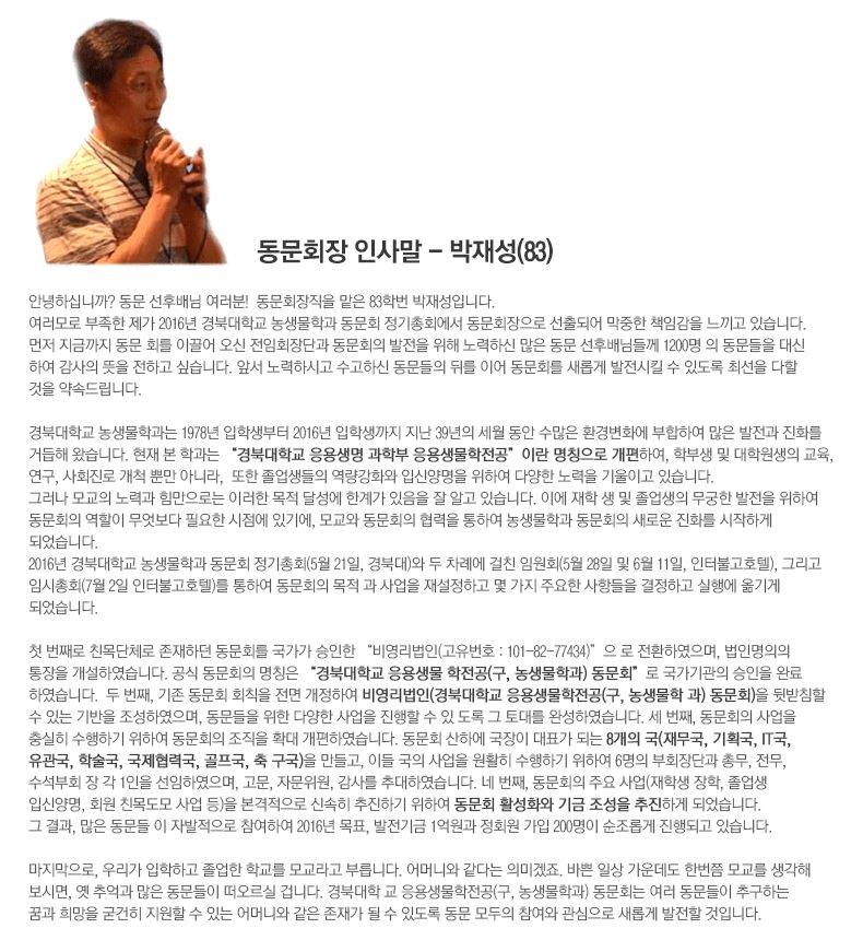 동문회장 인사말-박재성(83)